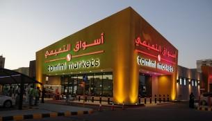 Tamimi Market store