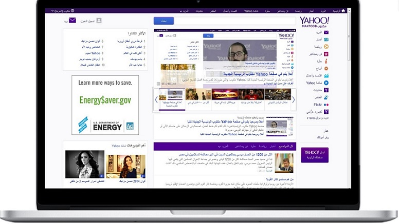 Yahoo Maktoob Homepage New - Desktop[1]