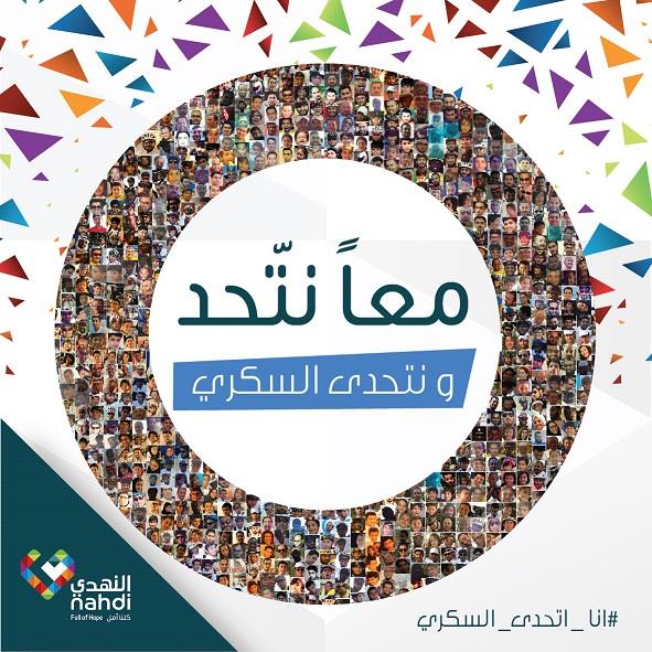 Al Nahdi Final Circle