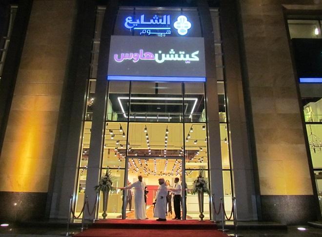AL Shaya home - الشايع هوم