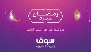PR_ramdan_ar_souq