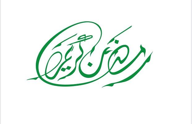 Calligraphy Ramadan