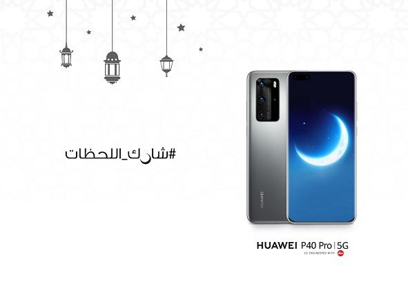 Ramadan_P40 Pro