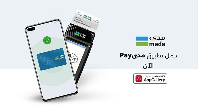 تطبيق مدى Pay أصبح متوفرا على HUAWEI AppGallery