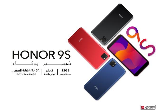 HONOR-9S-AR