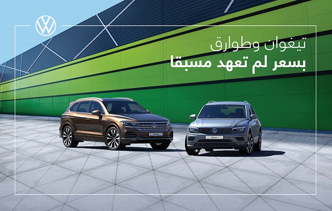 Tiguan & Toureg_At Prices Like Never Before_ARA